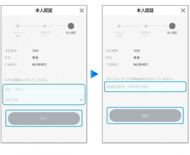 な が ぎん アプリ